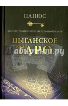 Абсолютный ключ к оккультной науке. Цыганское Таро - древнейшая книга мира