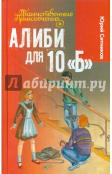 """Алиби для 10 """"Б"""""""