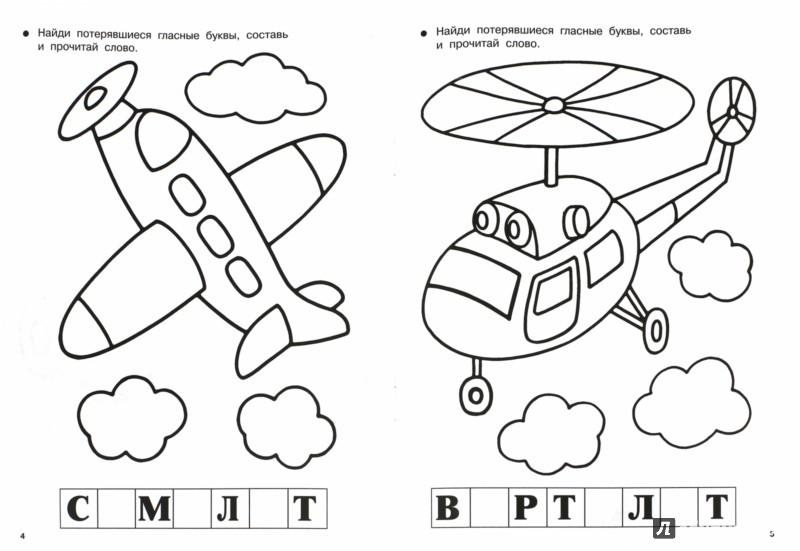 Иллюстрация 1 из 3 для Быстрое обучение чтению. Транспорт - Валентина Дмитриева | Лабиринт - книги. Источник: Лабиринт