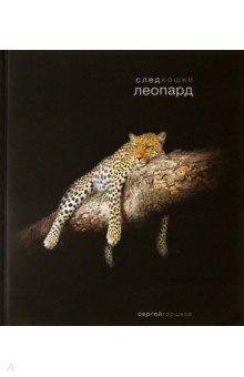 След кошки. ЛеопардФотоальбомы<br>Сильные, хитрые, смертельно опасные, грациозные - леопарды не просто самые красивые кошки. Леопарды самые скрытные хищники Африки. Их больше чем львов и гепардов, но выследить их гораздо труднее. Но этот альбом - это не только выразительные портреты леопардов в разных ситуациях, это еще и пейзажи, животные, с которыми леопард контактирует, это настроение Африки! Я искренне увлечен африканской дикой природой, а про леопардов можно сказать, что они - моя страсть. Я часто слышу вопрос: У нас в стране столько проблем - и у людей, и в дикой природе... Почему вас так волнует судьба нескольких кошек, которые живут вдали от нас, на другом континенте?. Как ответить на этот вопрос одной фразой? Наверное, дело в том, что эти кошки в свое время изменили мою жизнь, мою профессиональную судьбу. Для меня во многих отношениях леопард стал символом вдохновения, символом той надежды, которая движет мною на моем пути СЕРГЕЙ ГОРШКОВ<br>