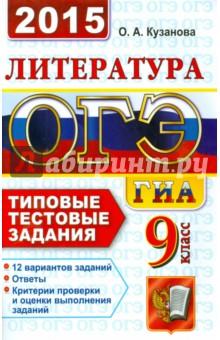ОГЭ (ГИА-9) 2015. Литература. 9 класс. Типовые тестовые задания