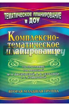 Комплексно-тематическое планирование по программе под редакцией М. А. Васильевой. 2-я мл. гр.