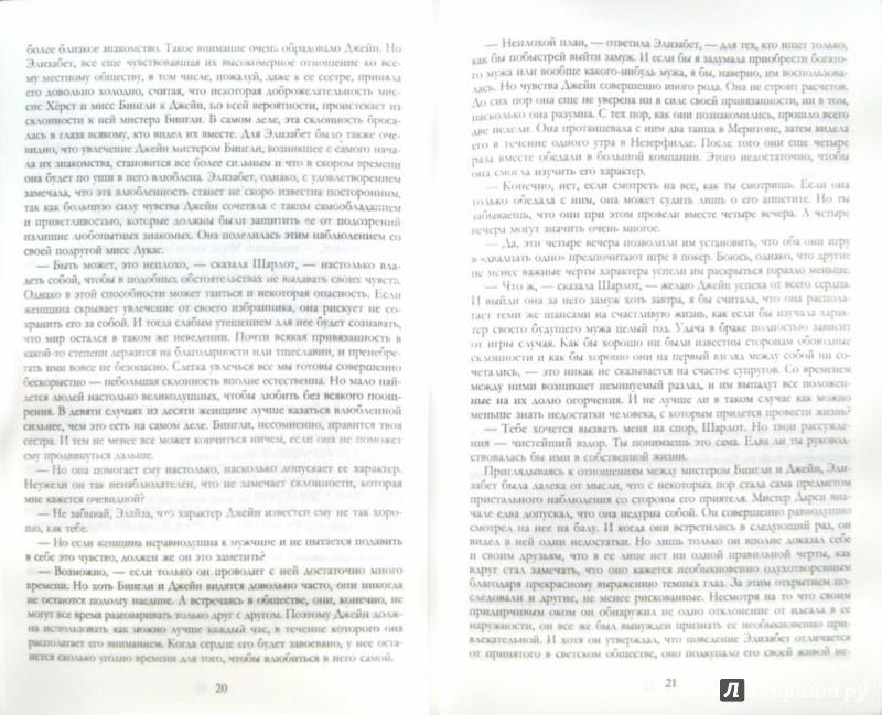 Иллюстрация 1 из 19 для Собрание лучших романов в одном томе - Джейн Остен | Лабиринт - книги. Источник: Лабиринт