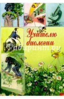 3Т-203/Учителю биологии/открытка-вырубка двойная