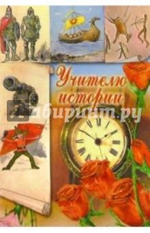 3Т-206/Учителю истории/открытка-вырубка двойная