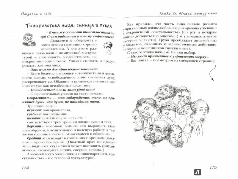 Иллюстрация 1 из 6 для Ступени к себе - Владимир Леви | Лабиринт - книги. Источник: Лабиринт