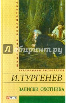 Тургенев Иван Сергеевич Записки охотника: рассказы, роман