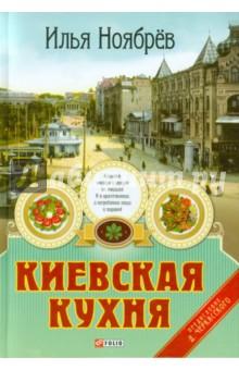 Ноябрёв Илья Яковлевич Киевская кухня