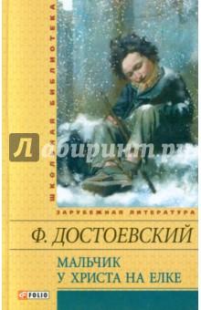 Достоевский Федор Михайлович Мальчик у Христа на елке: рассказы, повесть