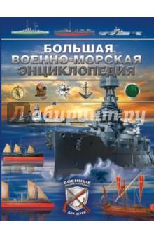 Брусилов Дмитрий Владимирович Большая военно-морская энциклопедия