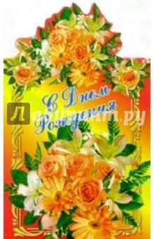 3Т-294/День рождения/открытка-вырубка двойная
