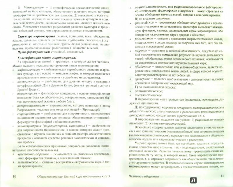 Иллюстрация 1 из 12 для Обществознание. Полный курс подготовки к ЕГЭ (+CD) - Ирина Шемаханова | Лабиринт - книги. Источник: Лабиринт