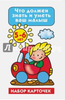 Малышкина Мария Викторовна Что должен знать и уметь ваш малыш. Тесты 5-6 лет