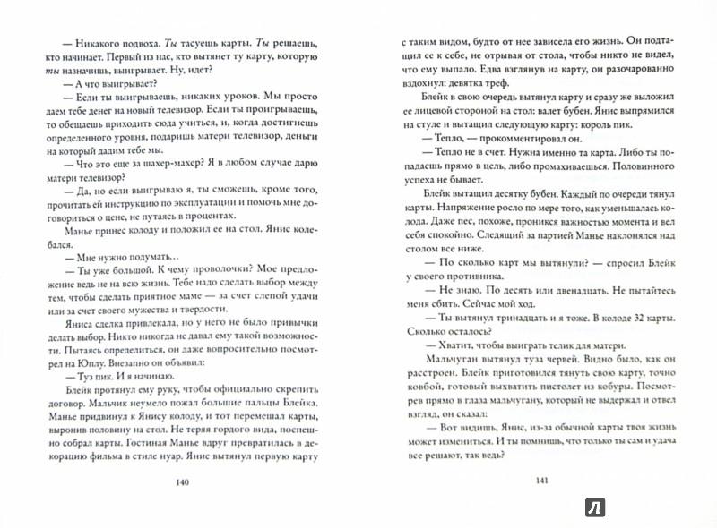 Иллюстрация 1 из 29 для Совсем того! - Жиль Легардинье   Лабиринт - книги. Источник: Лабиринт
