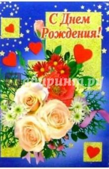 6Т-082/День рождения/открытка-вырубка