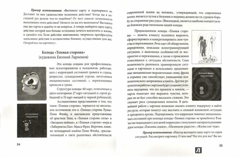 Иллюстрация 1 из 12 для Мир проективных карт. Обзор колод, упражнения, тренинги - Ева Морозовская   Лабиринт - книги. Источник: Лабиринт