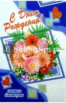 6Т-086/День рождения/открытка вырубка