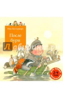 После буриСказки зарубежных писателей<br>Ник Баттерворт - известный английский автор и иллюстратор книг для детей. Его истории о стороже Вилли были переведены на многие языки и разошлись в мире общим тиражом более 7 миллионов экземпляров! <br>Добро пожаловать в старый парк! Сторожем в нем работает дядя Вилли. Он и за деревьями ухаживает, и за зверьками, и дорожки метет, и за порядком следит. Работа, конечно, нелегкая, но Вилли она по душе. Для тех, кто не привык сидеть сложа руки - в самый раз. Еще бы, ведь в старом парке что ни день приключаются новые истории…<br>Однажды во время бури в парке повалило большое раскидистое дерево, служившее домом многим зверькам - белкам, кроликам, барсукам, лисам, мышам и ежам. Сторож Вилли помогает своим четвероногим друзьям подыскать новое жилье, хотя задача оказывается не из простых. <br>Для дошкольного возраста.<br>