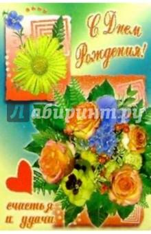 6Т-088/День рождения/открытка вырубка