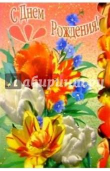 6Т-090/День рождения/открытка вырубка