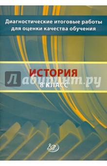 Артасов Игорь Анатольевич История. 8 класс. Диагностические итоговые работы для оценки качества обучения