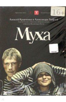 Муха (DVD)