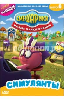 Смешарики. Новые приключения. Выпуск 8. Симулянты (DVD)
