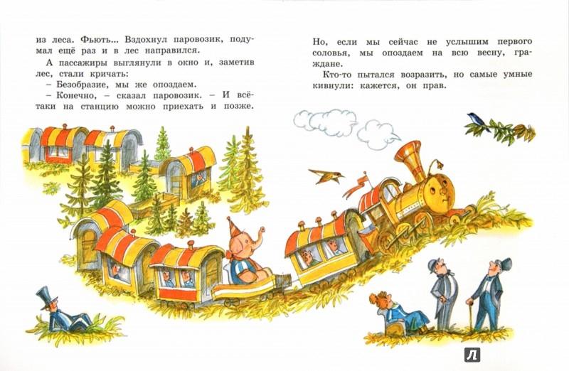 Иллюстрация 1 из 17 для Паровозик из Ромашково - Геннадий Цыферов | Лабиринт - книги. Источник: Лабиринт