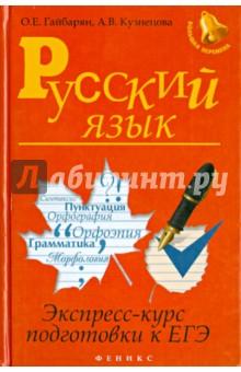 Русский язык: экспресс-курс подготовки к ЕГЭ
