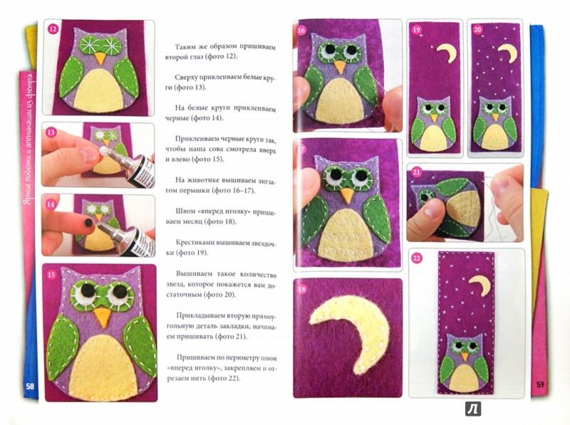 Иллюстрация 1 из 12 для Яркие поделки и аппликации из фетра - Ольга Груша | Лабиринт - книги. Источник: Лабиринт