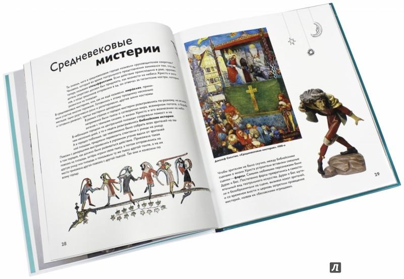 Иллюстрация 1 из 66 для Детям об искусстве. Театр - Светлана Петраудзе   Лабиринт - книги. Источник: Лабиринт