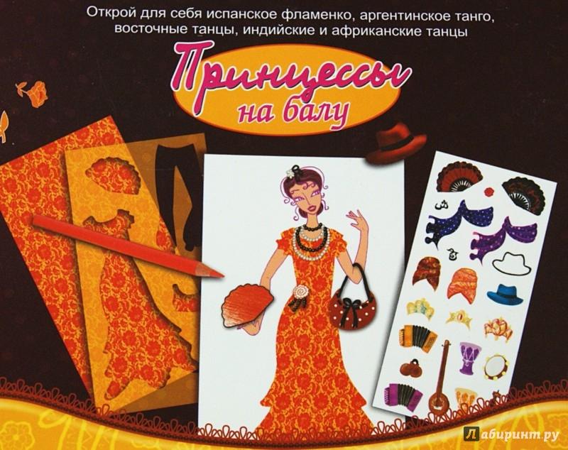 Иллюстрация 1 из 10 для Принцессы на балу | Лабиринт - игрушки. Источник: Лабиринт