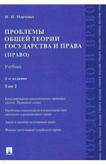 Проблемы общей теории государства и права. Учебник. В 2-х томах. Том 2. Право