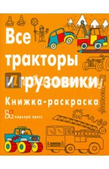 Все тракторы и грузовики. Книжка-раскраскаРаскраски<br>Книжка-раскраска о всевозможных средствах перевозки грузов.<br>Для младшего школьного возраста.<br>