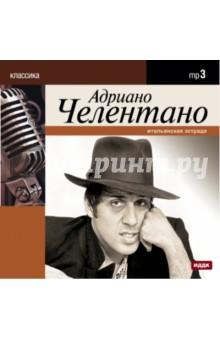Адриано Челентано. Итальянская эстрада (CDmp3)Зарубежная<br>Адриано Челентано (итал. Adriano Celentano)  - итальянский музыкант, киноактёр, эстрадный певец, кинорежиссёр, композитор. Челентано является одним из самых успешных и влиятельных исполнителей в истории итальянской музыки - за всю свою карьеру он выпустил сорок один студийный альбом общим тиражом 150 миллионов, а также снялся более чем в сорока кинофильмах.<br>TrackList<br>1 Il Tuo Bacio E  Come Un Rock<br>2 Desidero Te<br>3 Piccola [con Anita Traversi]<br>4 Pronto Pronto<br>5 Il Mondo Gira<br>6 Blues Jeans Rock<br>7 Personality<br>8 Idaho<br>9 Ritorna Lo Shimmy [con Anita Traversi]<br>10 Teddy Girl<br>11 Nikita Rock<br>12 Il Ribelle<br>13 Impazzivo Per Te<br>14 A Cosa Serve Soffrire<br>15 Giarrettiera Rossa<br>16 Serafino Campanaro<br>17 Hei Stella<br>18 Nassuno Credera<br>19 Pitagora<br>20 Rock Matto<br>21 Furore<br>22 Che Dritta<br>23 Movimento Di Rock<br>24 I Ragazzi Del Juke Box<br>25 Peppermint Twist<br>26 La Gatta Sul Tetto Che Scotta<br>27 Rock Matto<br>28 Cosi No<br>29 Si E  Spento Il Sole<br>30 Ciao Amore<br>31 La Mezza Luna<br>32 Nata Per Me<br>33 Gilly [com Anita Traversi]<br>34 Auli  - Ule <br>35 A New Orleans<br>36 Non Esiste L amor<br>37 Un Sole Caldo Caldo Caldo<br>38 Non Esser Timida [Little Lonely One]<br>39 Coccolona [Mama s Baby]<br>40 24.000 Baci<br>41 Stai Lontana Da Me<br>42 Preghero <br>43 Amami E Baciami<br>44 Grazie, Prego, Scusi<br>45 Il Tangaccio<br>Запись 1960-1963 гг.<br>Время звучания диска: 01:40:59 <br>320 kBit/sec. 44,1 kHz, Stereo. MPEG Audio Layer 3<br>Системные требования:<br>Процессор: Pentium 100 MHz <br>Память: 16 Mb <br>Звуковая карта <br>CD-ROM: 8x<br>