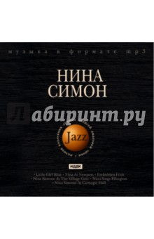 Нина Симон. Полная коллекция лучших записей джазовой эпохи (CDmp3)Джаз. Блюз<br>Нина Симон (англ. Nina Simone) - американская певица, пианистка, композитор, аранжировщица. Придерживалась джазовой традиции, однако использовала самый разный исполняемый материал, сочетала джаз, соул, поп-музыку, госпел и блюз, записывала песни с большим оркестром. За свою карьеру Нина Симон выпустила 170 студийных и концертных альбомов и синглов, исполнила более 320 песен.<br>Альбомы<br>1. Little Girl Blue (1958)<br>2. Nina At Newport (1960)<br>3. Forbidden Fruit (1961)<br>4. Nina Simone At The Village Gate (1961)<br>5. Nina Sings Ellington (1962)<br>6. Nina Simone At Carnegie Hall (1963)<br>TrackList<br>1 Mood Indigo<br>2 Don t Smoke In Bed<br>3 He Needs Me<br>4 Little Girl Blue<br>5 Love Me Or Leave Me<br>6 My Baby Just Cares For Me<br>7 Good Bait<br>8 Plain Gold Ring<br>9 You ll Never Walk Alone<br>10 I Loves You Porgy<br>11 Central Park Blues<br>12 He s Got The Whole World In His Hands<br>13 For All We Know<br>14 African Mailman<br>15 Trouble In Mind<br>16 Blues For Porgy<br>17 Li l Liza Jane (Version 1)<br>18 You d Be So Nice To Come Home To<br>19 Flo Me La<br>20 Nina s Blues<br>21 In The Evening By The Moonlight<br>22 Rags And Old Iron<br>23 No Good Man<br>24 Gin House Blues<br>25 I ll Look Around<br>26 I Love To Love<br>27 Work Song<br>28 Where Can I Go Without You<br>29 Just Say I Love Him<br>30 Memphis In June<br>31 Forbidden Fruit<br>32 Just In Time<br>33 He Was Too Good To Me<br>34 House Of The Rising Sun<br>35 Bye Bye Blackbird<br>36 Brown Baby<br>37 Zungo<br>38 If He Had Changed My Name<br>39 Children Go Where I Send You<br>40 Do Nothin  Till You Hear From Me<br>41 I Got It Bad<br>42 Hey, Buddy Bolden<br>43 Merry Mending<br>44 Something To Live For<br>45 You Better Know It<br>46 I Like The Sunrise<br>47 Solitude<br>48 The Gal From Joe s<br>49 Satin Doll<br>50 It Don t Mean A Thing<br>51 The Medium: Black Swan<br>52 Samson And Delilah: Theme<br>53 If You Knew<br>54 Sayonara: Theme<br>55 The Twelfth Of Never<br>56 Will I Find My Love Today<br>57 The Other Woman/Cotton Eyed Joe<br>Запись 1958-1963 гг.<br>Время звучания диска: 04:08:04 <br>320 kBit/sec. 44,1 kHz, Stereo. MPEG Audio Layer 3<br>Системные требования:<br>Процессор: Pentium 100 MHz <br>Память: 16 Mb <br>Звуковая карта <br>CD-ROM: 8x<br>