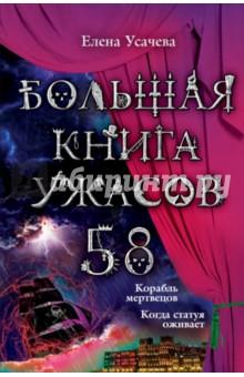 Усачева Елена Александровна Большая книга ужасов. 58