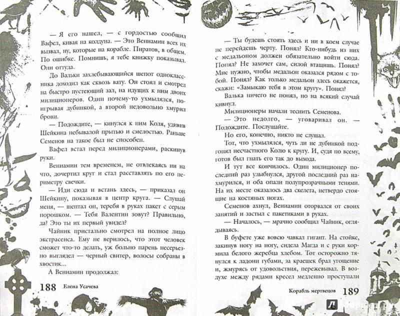 Иллюстрация 1 из 5 для Большая книга ужасов. 58 - Елена Усачева | Лабиринт - книги. Источник: Лабиринт