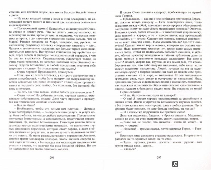 Иллюстрация 1 из 23 для Лезвие бритвы - Иван Ефремов | Лабиринт - книги. Источник: Лабиринт