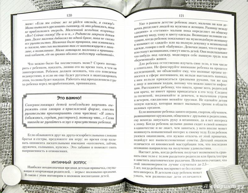 Иллюстрация 1 из 11 для Как понять ребенка, чтобы изменить его поведение - Ирина Бражко | Лабиринт - книги. Источник: Лабиринт