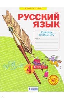 Русский язык. 4 класс. Рабочая тетрадь. В 4-х частях. Часть 2. ФГОС