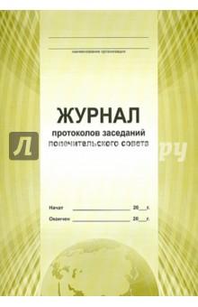 Журнал протоколов заседаний попечительского совета (А4)