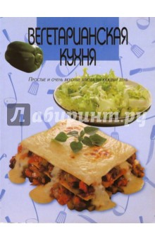 Вегетарианская кухня