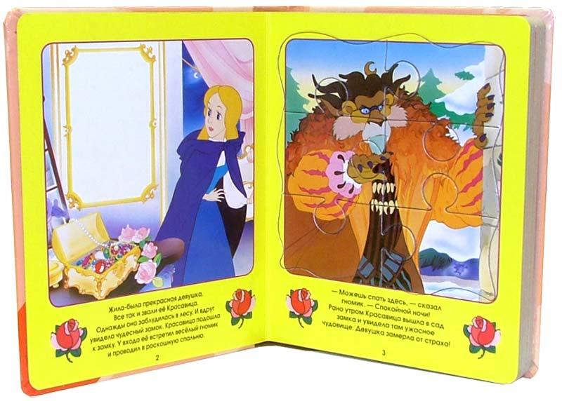 Иллюстрация 1 из 10 для Красавица и чудовище. Сказки-мозаики | Лабиринт - книги. Источник: Лабиринт