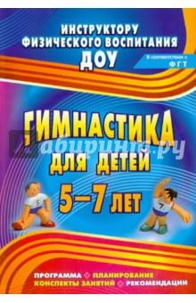 Гимнастика для детей 5-7 лет. Программа, планирование, конспекты занятий, рекомендации. ФГОС ДО