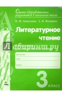 Литературное чтение. 3 класс. Контрольно-диагностические работы. ФГОС