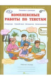 Комплексные работы по текстам. 5 класс. Рабочая тетрадь. 2 варианта. ФГОС