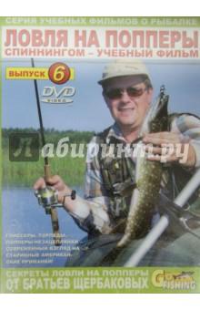 Ловля на попперы спиннингом. Выпуск 6 (DVD)Охота и рыбалка<br>ВЫПУСК 6.<br>ЧТО ТАКОЕ ПОППЕРЫ?             <br>ПОДРОБНОЕ ОПИСАНИЕ СНАСТИ ДЛЯ ЛОВЛИ НА ПОППЕРЫ<br>ГДЕ ЛОВИТЬ НА ПОППЕРЫ<br>ПОППЕРЫ, ТОРПЕДЫ, ГЛИССЕРЫ И ДРУГИЕ ПОВЕРХНОСТНЫЕ ПРИМАНКИ<br>ПОППЕРЫ-САМОДЕЛКИ <br>- ЭТО ПРОСТО И ЭФФЕКТИВНО<br>РАЗНООБРАЗНЫЕ ТИПЫ ПРОВОДОК И ИХ ОСОБЕННОСТИ<br>ТЕХНИКА И ТАКТИКА ЛОВЛИ РАЗЛИЧНЫХ РЫБ<br>ПРОДОЛЖИТЕЛЬНОСТЬ 61 МИНУТА.<br>Язык русский<br>Dolby Digital<br>Регион 5, PAL<br>Изображение COLOR 4:3<br>Носитель DVD 5<br>Звук 2:0<br>