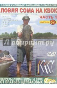 Ловля сома на квок. Часть 1. Выпуск 57 (DVD)