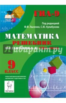 Решебник по Огэ Математика 9 Класс 2015 Лысенко